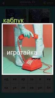 телефонный аппарат сверху нога в сапоге с большим каблуком 23 уровень 667 слов