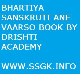BHARTIYA SANSKRUTI ANE VAARSO BOOK BY DRISHTI ACADEMY