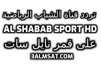 تردد قناة الشباب الرياضية الجديدة Al Shabab Sport HD على قمر نايل سات 7 درجة غربا