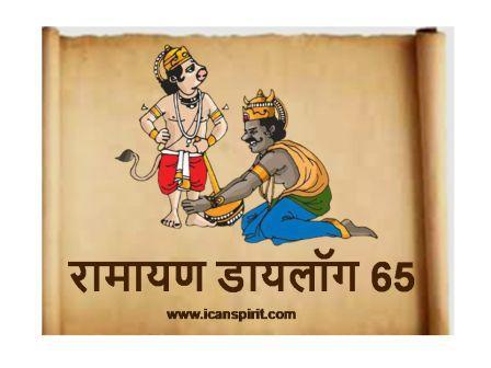 Ramayan Dialogue 65