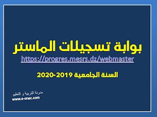 موقع تسجيلات الماستر 2019-2020 https://progres.mesrs.dz/webmaster