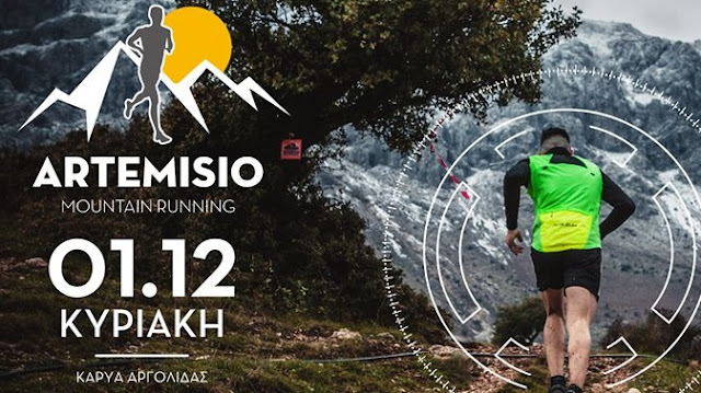 Το επίσημο βίντεο για το ARTEMISIO MOUNTAIN RUNNING 2019 στην Καρυά Αργολίδας