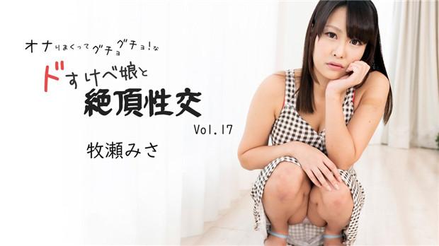 HEYZO 2496 Ona Rimaku and Guchogucho! Cum Sexual Intercourse With Nadsukebe Musume Vol.17