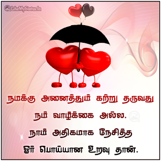 Fake relation tamil quote