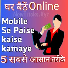 घर बैठे online Mobile Se Paise Kaise Kamaye