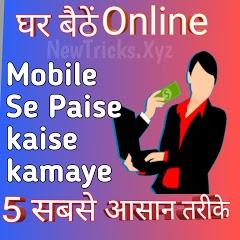 घर बैठे online Mobile Se Paise Kaise Kamaye  - 5 सबसे आसान तरीके
