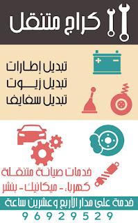 تصليح بنشر سيارات