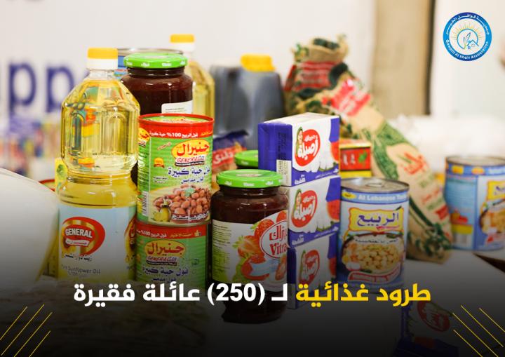 سجل الان في طرود غدائية مقدمة من قطر الخيرية