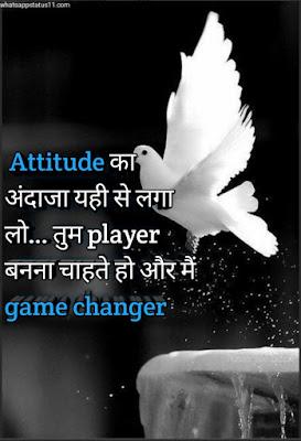 Attitude Status in Hindi, Hindi Attitude Status