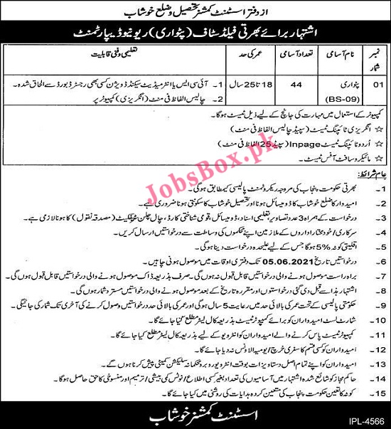 punjab-revenue-department-jobs-khushab