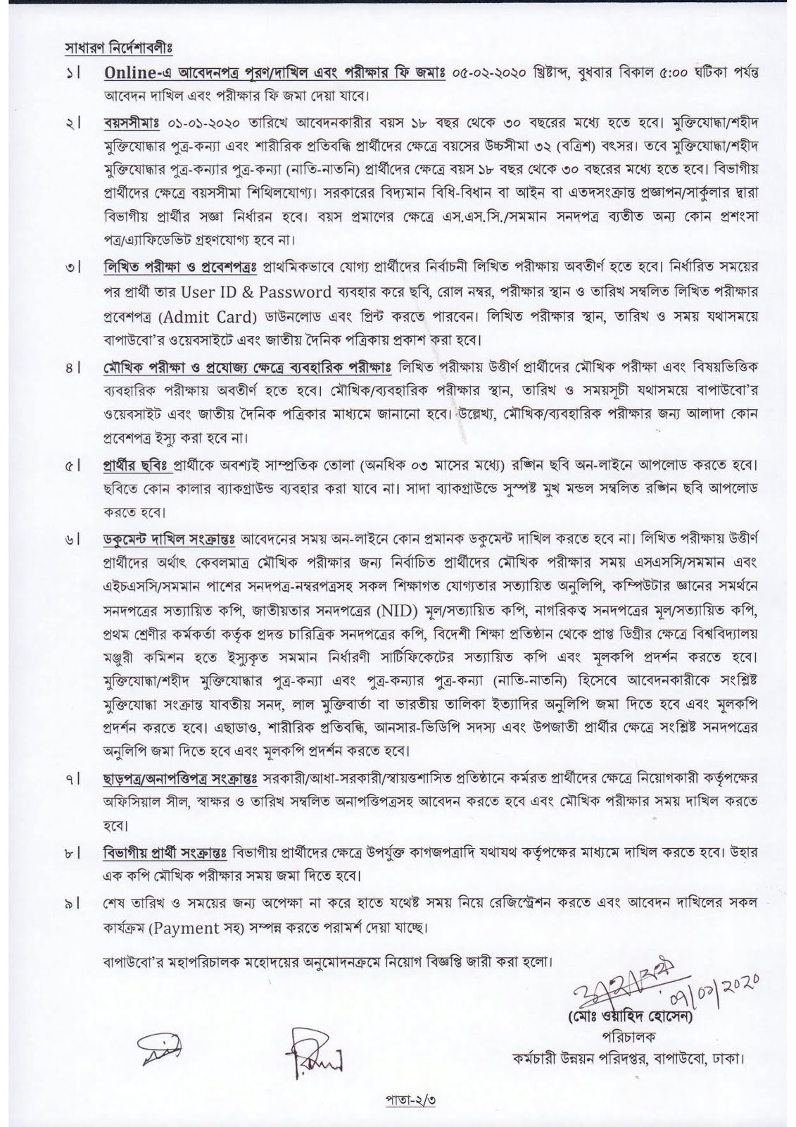 Bangladesh Water Development Board BWDB Job Circular 2020