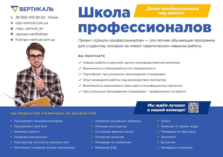 """""""Школа профессионалов"""" в НПО """"Вертикаль"""""""