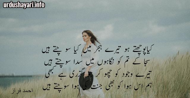 Kia Pochtay ho tere hijr mie kia Sochtay hain Ahmad faraz 4 lines urdu image poetry by urdu shayari