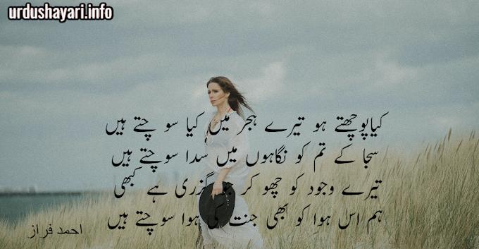 Kia Pochtay ho tere hijr mie kia Sochtay hain 4 line poetry image
