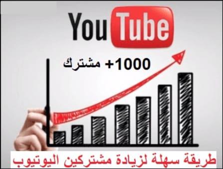 زيادة عدد مشتركين اليوتيوب زيادة متابعين اليوتيوب موقع زيادة عدد مشتركين اليوتيوب