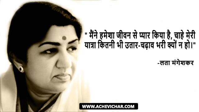 Lata Mangeshkar Quotes in Hindi image