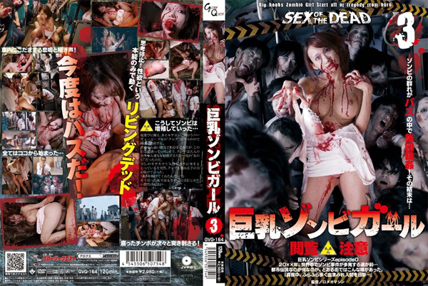 GVG-164 SEX OF THE DEAD Big Zombie Girl 3 Hasumi Claire