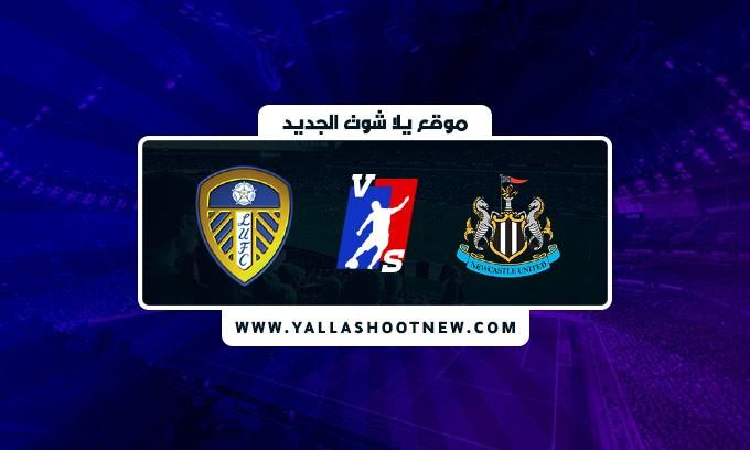نتيجة مباراة نيوكاسل يونايتد و ليدز يونايتد اليوم 17/09/2021 الدوري الانجليزي