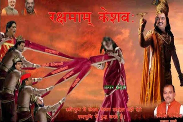BJP के विवादित पोस्टर से हड़कंप: केशव को बनाया 'कृष्ण', विरोधियों को चीरहरण करता दिखाया