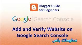 كيفية إضافة مدونتك في Googleلارشفة المقالات Search Console