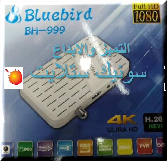احدث ملف قنوات Bluebiyd BH- 999