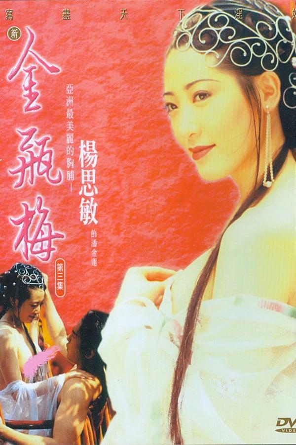 New Jin Ping Mei 3 (Jin Ping Mei) Full CHINA 18+ Watch Movie Online Free