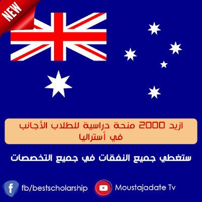 هام جدا !!! تعرف على 2000 منحة دراسية للطلاب الأجانب في أستراليا (ممولة بالكامل) وستغطي جميع النفقات في جميع التخصصات