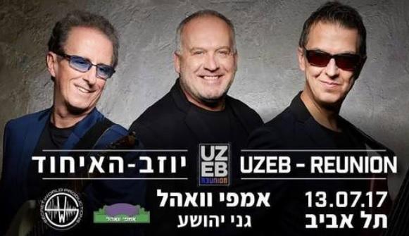 להקת Uzeb (יוזב) בישראל - יולי 2017