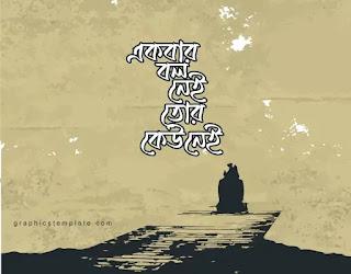 shorif caruta শরীফ চারুতা বাংলা ফন্ট দিয়ে টাইপোগ্রাফি ডিজাইন করান। জেনে নিন! কিভাবে বাংলা টাইপোগ্রাফি ডিজাই করবেন খুব সহজেই! bangla typography online, bangla typography app, bangla typography logo, bangla typography software, bangla typography background, bangla typography png, bangla typography font for android, bangla typography logo maker,