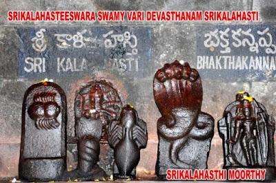 SriKalahasti Moorthy
