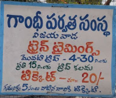 Gandhi Hill Vijayawada Timings