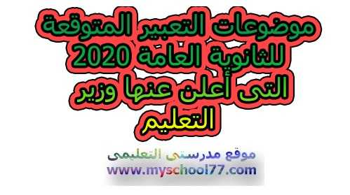 موضوعات التعبير المتوقعة للثانوية العامة 2020  التى أعلن عنها وزير التعليم