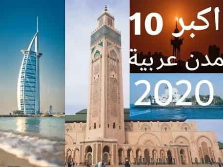 هل تعلم أكبر 10 مدن في الوطن العربي 2020.. كل ما يخص الجغرافيا