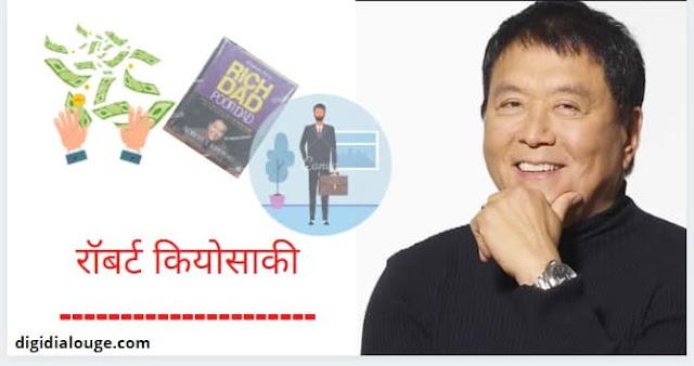 Biography- of -Robert- Kiyosaki- in -Hindi-png..