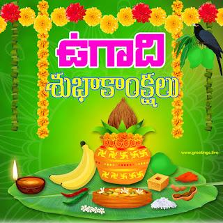 Ugadi wishes in Telugu image