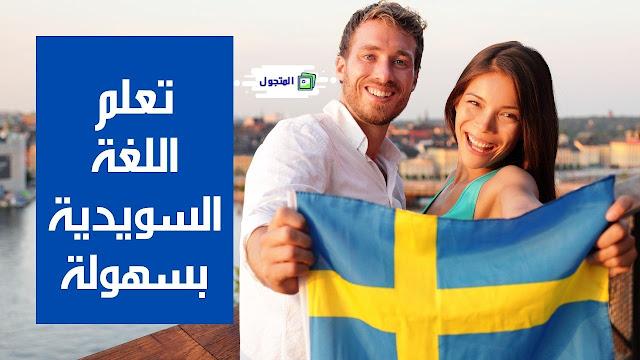 تعلم اللغة السويدية بسهولة