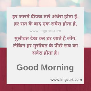 Good Morning Quotes Image in Hindi