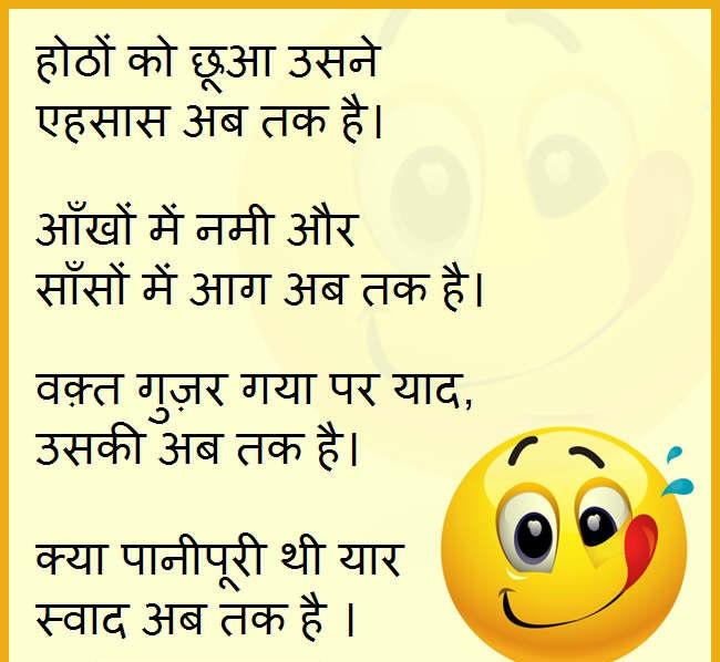 {2018} Whatsapp Funny Status In Hindi