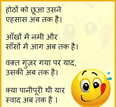Comedy Status In Hindi For Whatsapp