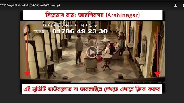 আরশিনগর ফুল মুভি | Arshinagar (2015) Bengali Full HD Movie Download or Watch | Ajs420