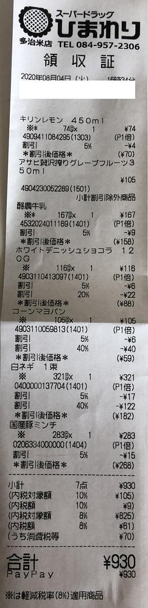 ひまわり 多治米店 2020/8/4 のレシート