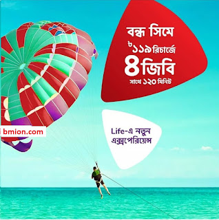 Robi-Bondho-SIM-offer-2020-4GB+120Min-119Tk-Internet-Offer-buy-as-many-as-you-want