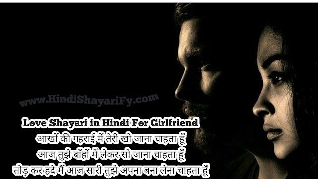 Love Shayari in Hindi For Girlfriend, Hindi-Shayari-Fy