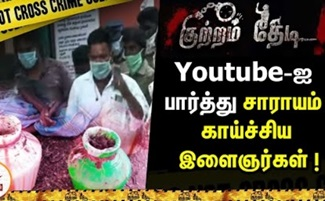 Youtube-ஐ பார்த்து கள்ளச்சாராயம் காய்ச்சிய இளைஞர்கள்!   Theni Crime Story