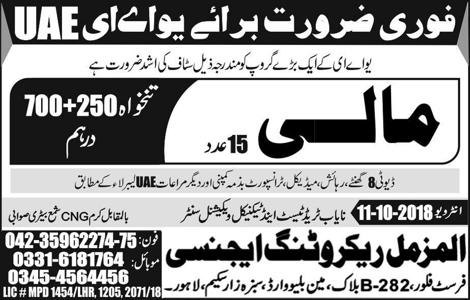Gardener jobs in Al Muzammil Recruiting Agency in Lahore 2018