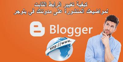 كيفية تغيير الرابط الثابت لمواضيعك المنشورة على مدونتك في بلوجر؟ وكيفية إعادة توجيه عنوان URL القديم إلى عنوان URL جديد؟