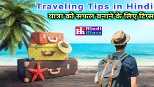 Traveling-Tips-Hindi
