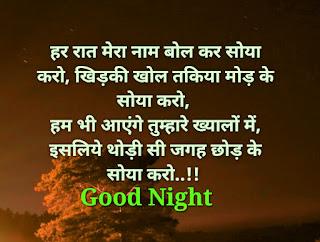 Good night shayari | गुड नाईट शायरी इन हिंदी