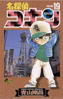 名探偵コナン コミック 第19巻 | 青山剛昌 Gosho Aoyama |  Detective Conan Volumes