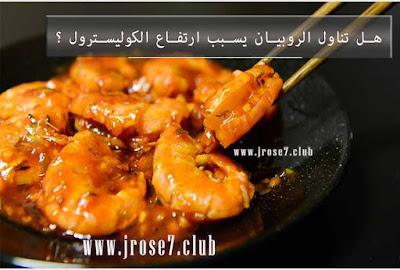 طبخات بالروبيان,الرشاقة,اعراض ارتفاع الكوليسترول,اعراض الكولسترول الضار,كوليسترول في الدم